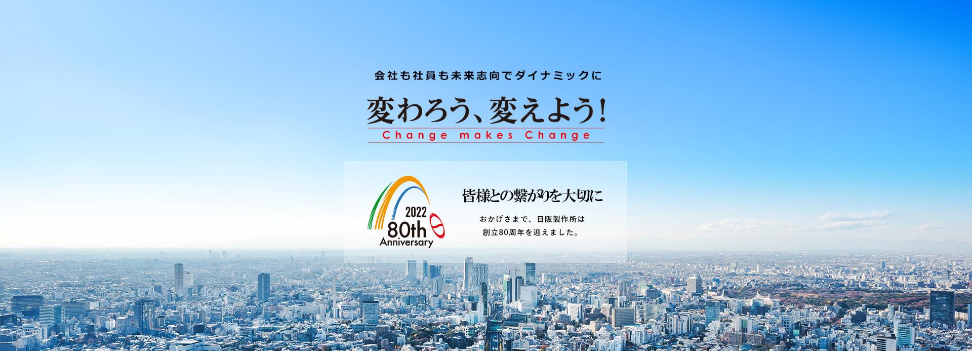会社も社員も未来志向でダイナミックに変わろう、変えよう! Change makes Change